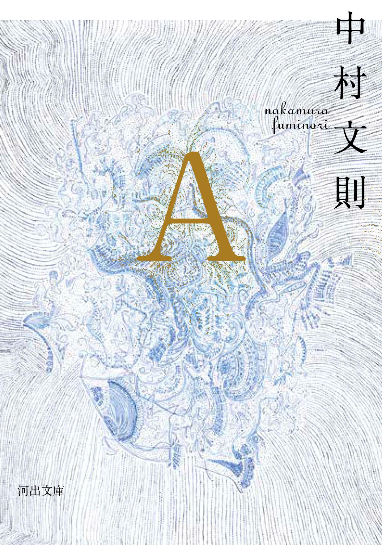 いま世界中で翻訳される作家・中村文則、珠玉の傑作短篇集がついに文庫 ...