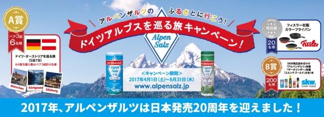 アルペンザルツは日本発売20周年を迎えました!