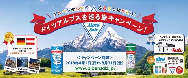 ドイツアルプスを巡る旅キャンペーン2018