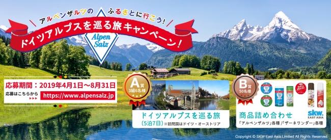 ドイツアルプスを巡る旅キャンペーン