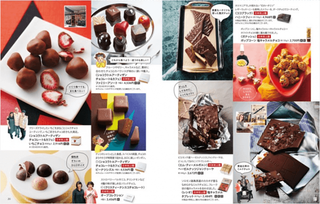 あべの ハルカス チョコレート