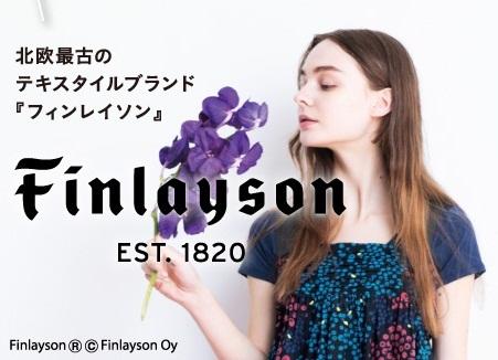 フェリシモのファッションブランド「シロップ.」がフィンレイソンとムーミンとのコラボでお洋服と小物たちの新作をウェブ販売開始
