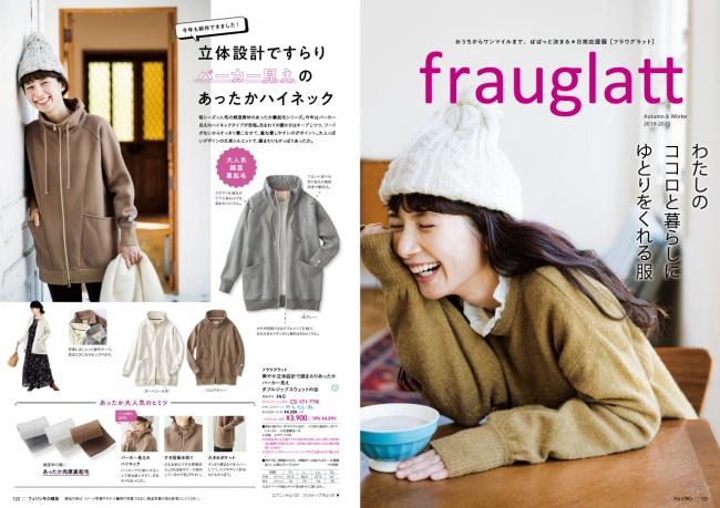 『frauglatt[フラウグラット] 』(122~152ページ掲載)