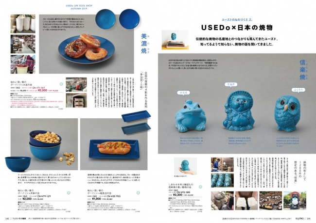 『USEDo[ユーズド]』信楽焼の青い動物(44ー45ページ)
