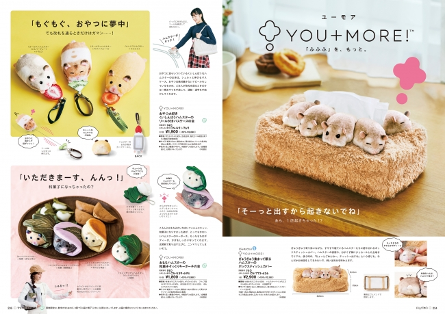 『YOU+MORE![ユーモア]』(234~246ページ掲載)