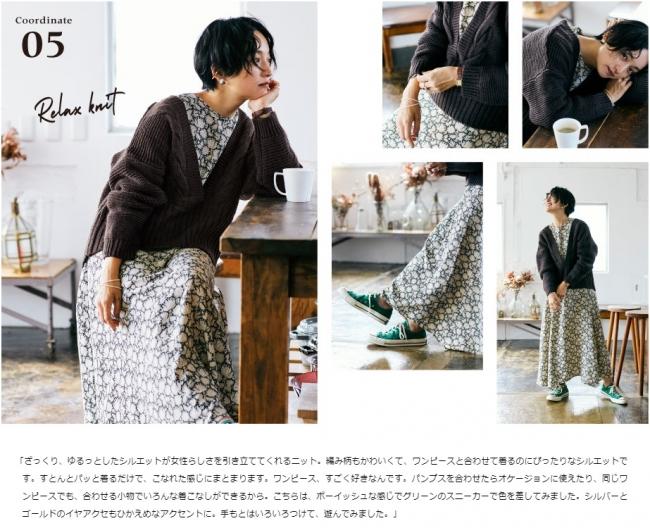 (特設サイトではそれぞれのコーデに高山都さんのスタイリングポイントを紹介しています)