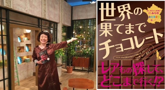 写真左:木野内美里(チョコレートバイヤーみり)写真右:著書『世界の果てまでチョコレート』(フェリシモ出版)