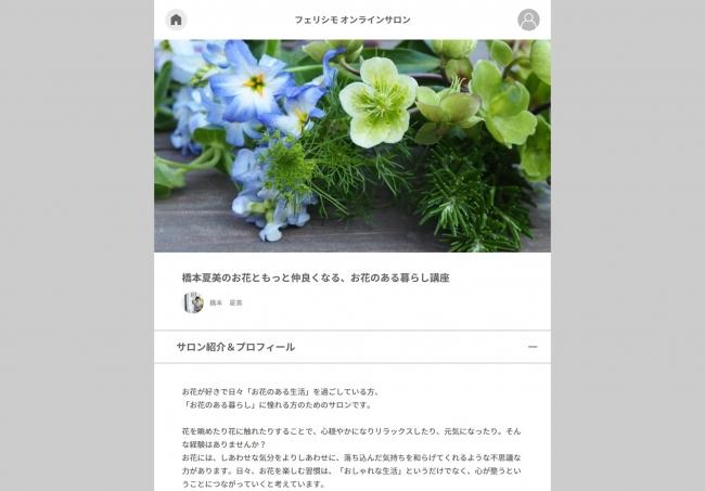 サロントップ:橋本夏美のお花ともっと仲良くなる、お花のある暮らし講座