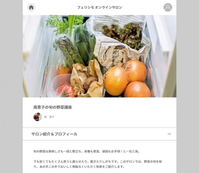 サロントップ:南恵子の旬の野菜講座