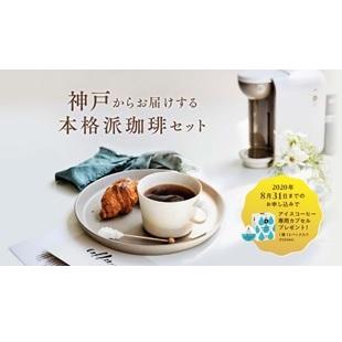 フェリシモからコーヒーを定期配送 神戸の本格派珈琲と上質な専用水をセットにして毎月お届け