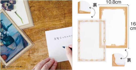 左…アート好きのお友達にメッセージポストカードをプレゼントするときにも大活躍。右…サイズは縦16cm、横10.8cmで定型サイズのポストカードがすっぽり入ります