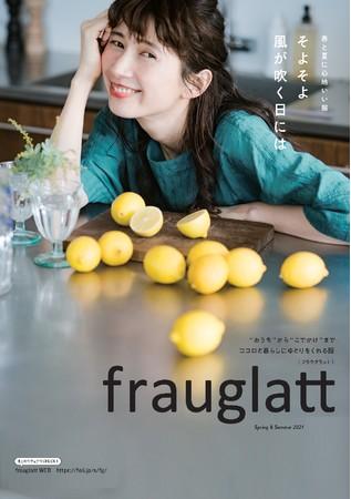 frauglatt(カタログ47ページ)