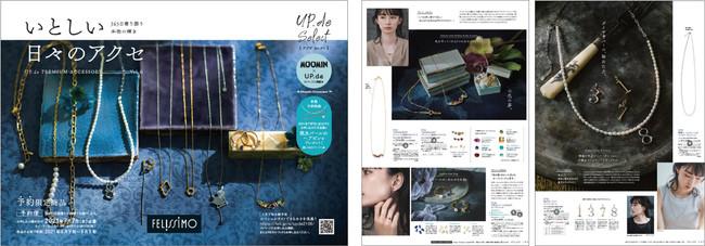 画像左:カタログ表紙 画像中央:7色の石のお守りアミュレット感覚のネックレス、イヤアクセ、天然石とパールが出会う オープンリング(4-5ページ) 画像右:華奢パールとチェーンのバイカラーネックレス、私のフォーチュンナンバーチャーム(6-7ページ)
