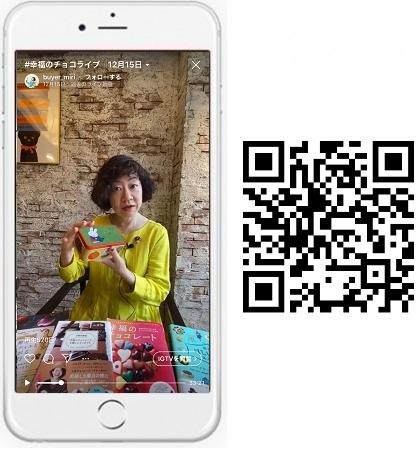 ※チョコレートバイヤーみり〈 @buyer_miri 〉がレアチョコの情報をライブ配信。放送済みアーカイブもInstagramで見られます