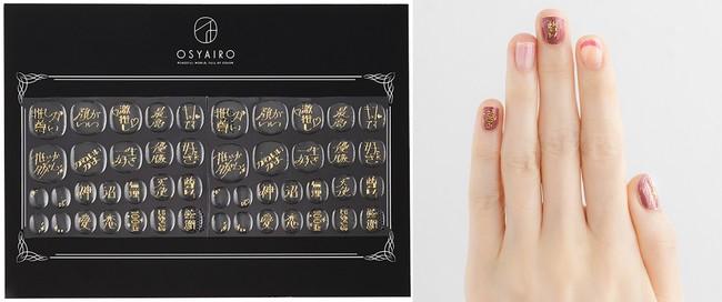 画像左:〈ゴールド〉の、1回のお届けセットです。(両手約2回分) 画像右:ほかのネイルシールや、ネイルポリッシュと組み合わせて。(人差し指と薬指のネイルシールは「OSYAIRO ネイルシール」です)