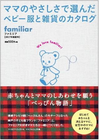 7ff5d99915fd7 媒体名 :familiar ファミリア  2017年春夏号. ISBN   978-4-89432-755-9 発売日 :2017年2月16日(木)  発行 :2月・8月 予定 判型 :A4 ページ数:100頁 予定 定価 ...