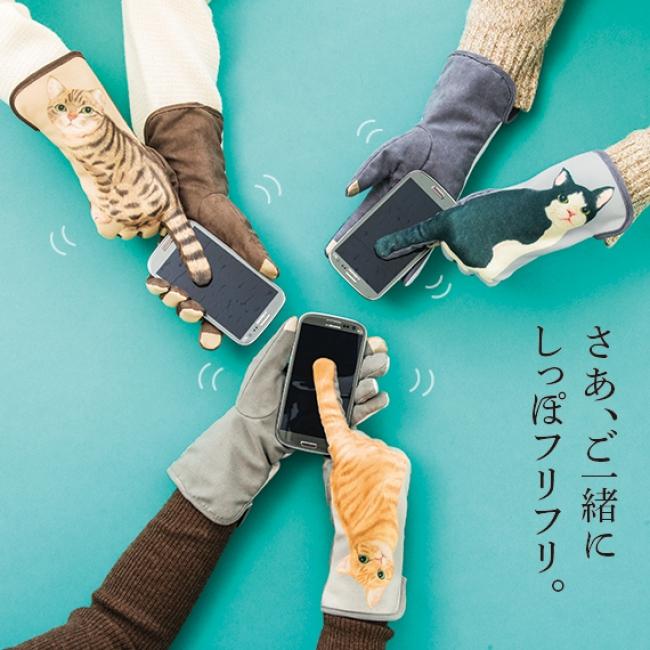 猫のしっぽふりふり手袋(販売終了)