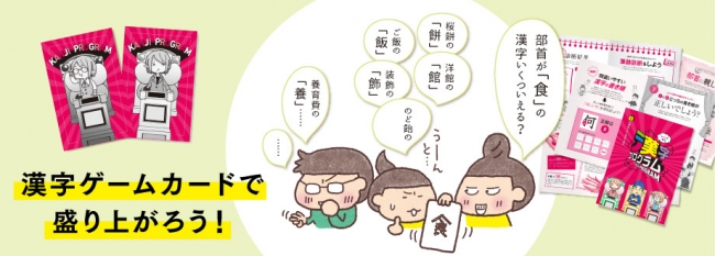 学びの秋におすすめ! 漢字を出...