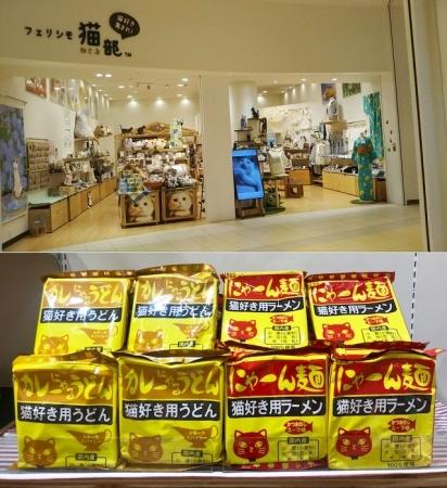 フェリシモ猫部 阪急西宮ガーデンズ店での販売風景