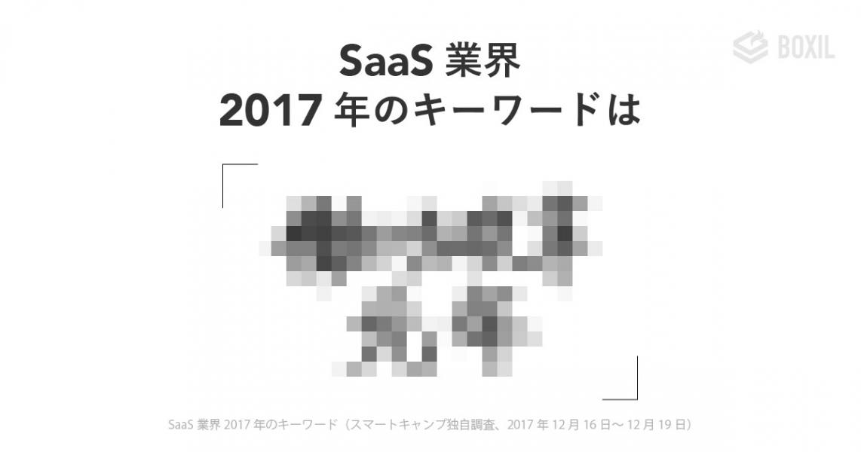 クラウド事業者が選ぶ2017年SaaS業界「10大キーワード」1位は〇〇!Dropbox、freeeなど【ボクシル ...