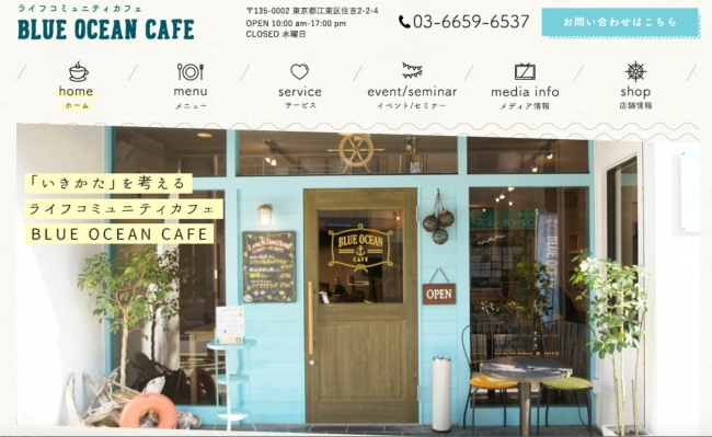 人情溢れる街、江東区深川住吉にあるハワイアン風カフェです。