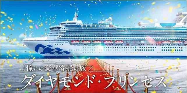 プリンセス・クルーズ、4月13日(金)から2019年日本発着クルーズ 第1 ...