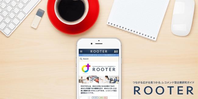 レコメンド型企業研究ガイド「ROOTER」オープン|INNOBASE株式会社のプレスリリース