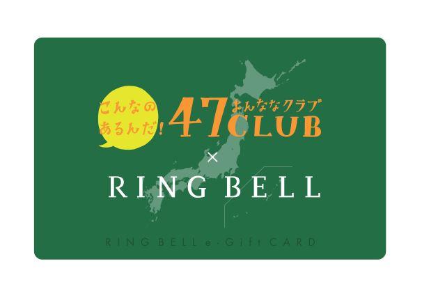 47CLUB×RING BELL e-Gift
