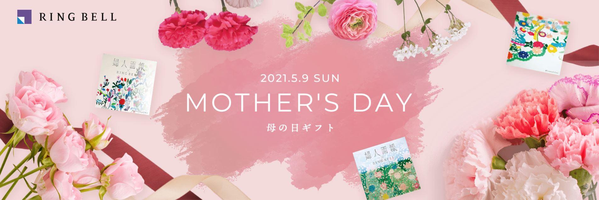 5月9日は母の日!お母さんに選んでもらえる特別なギフトを贈りませんか ...
