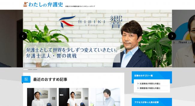 弁護士たちの物語を届けるインタビュー型Webメディア「わたしの弁護史」デザイン