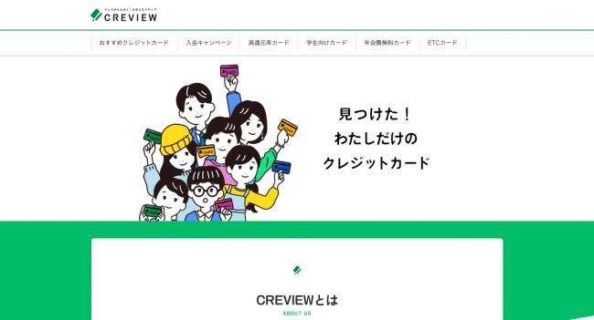 クレジットカードの総合情報サイト「CREVIEW」