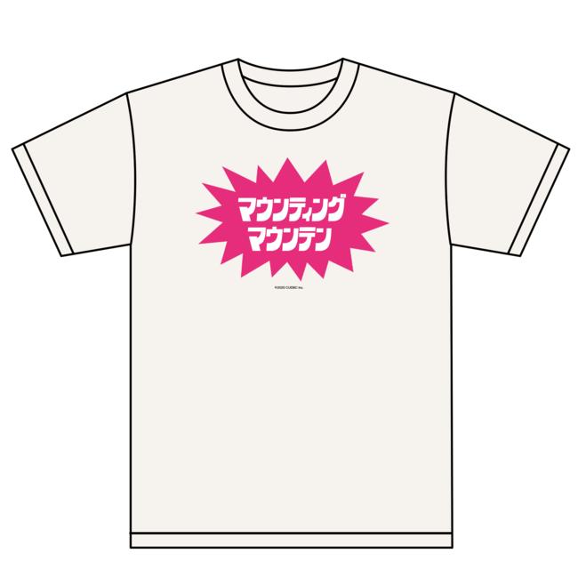 マウンティングマウンテンTシャツ