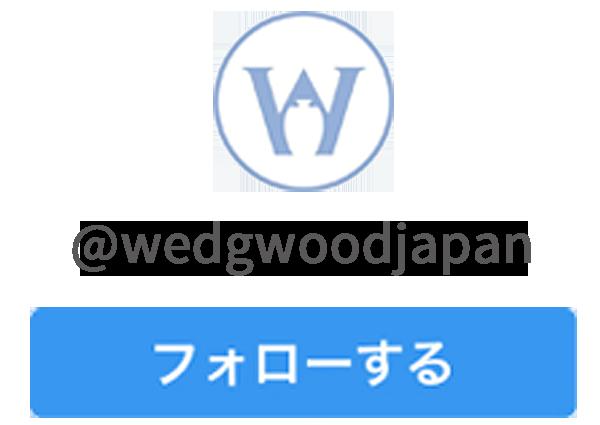 公式Instgram アカウント、@wedgwood をフォロー