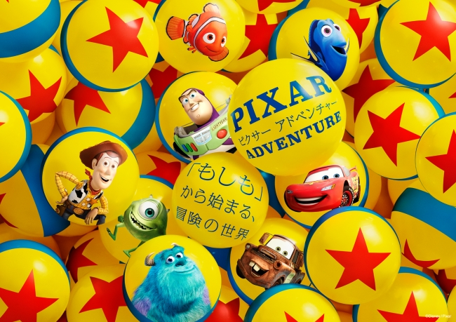 http://www.disney.co.jp/eventlive/pixar.html/