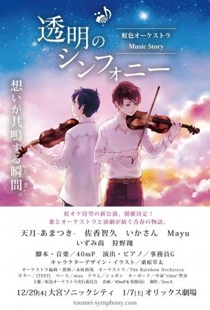 虹色オーケストラ Music Story「透明のシンフォニー」