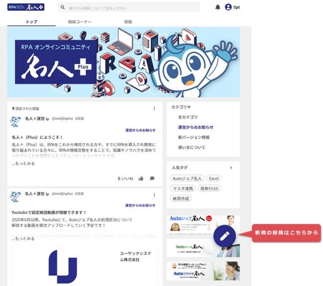RPAユーザー向けコミュニケーションサイト「名人+(Plus)」