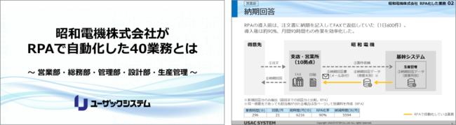 RPAによる自動化対象業務の選定に役立つebook「昭和電機株式会社がRPAで自動化した40業務とは」