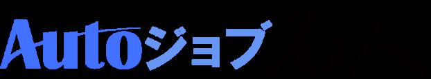 Autoジョブ名人ロゴ