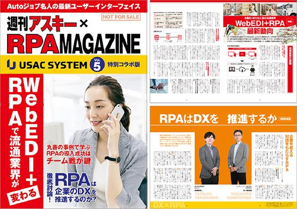 週刊アスキーとコラボ!RPA専門情報誌「RPAマガジン」最新号(第5号)を発行