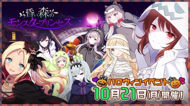 『ゴシックは魔法乙女~さっさと契約しなさい!~』本日10月21日(月)より期間限定ハロウィンイベントを開催!毎日無料10連ガチャが引ける超豪華キャンペーンも!