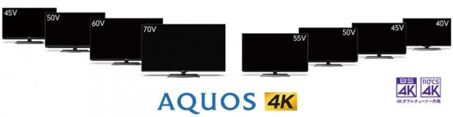 4K液晶テレビ『AQUOS 4K』《左から4T-C45BN1/4T-C50BN1/4T-C60BN1/4T-C70BN1/4T-C55BL1/4T-C50BL1/4T-C45BL1/4T-C40BJ1》