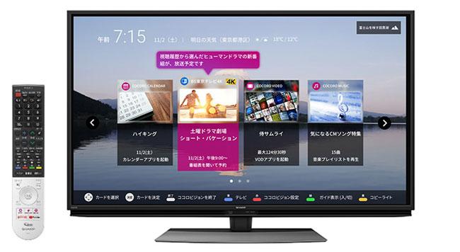 液晶テレビ「AQUOS(※1)」向けAIoTクラウドサービス『COCORO VISION』をリニューアル