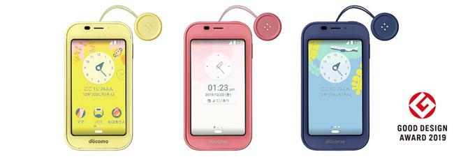 キッズケータイ<SH-03M> (左から、イエロー、ピンク、ブルー)