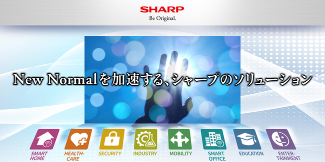 「CEATEC 2021 ONLINE」シャープブース トップページのイメージ(※1)