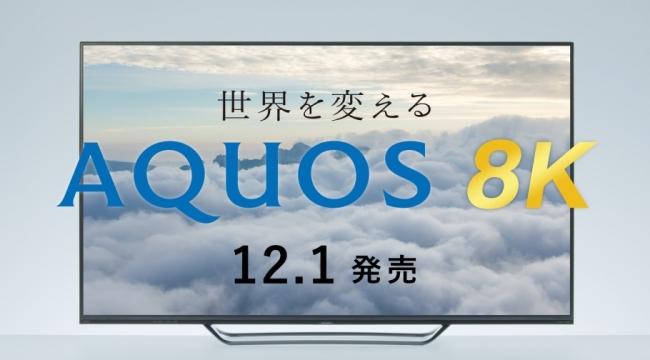 8K対応液晶テレビ『AQUOS 8K』テレビコマーシャル