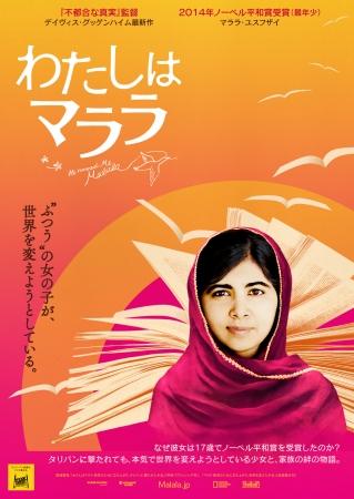 国際NGOプラン・ジャパンが、2015年10月11日国際ガールズ・デーイベント「羽ばたけ!世界の女の子」を開催