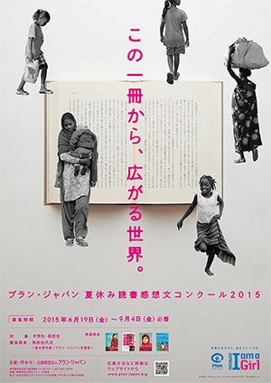 夏休み読書感想文コンクール ...
