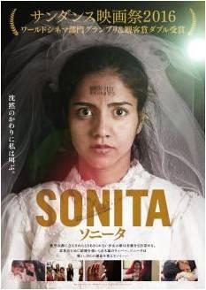 世界中の観客の心を奪った映画『ソニータ』 全国100カ所上映を目指し 協賛企業の募集開始 ユナイテッドピープル株式会社と共に、国際ガールズ・デー月間(10月)を盛り上げる