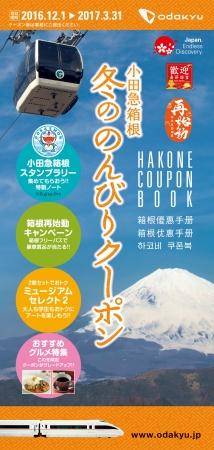 クーポンブック(表紙)○CFujiko-Pro