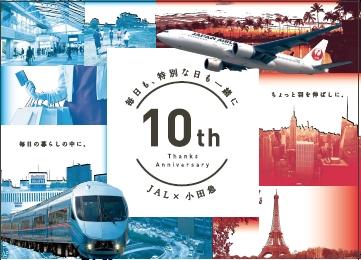 10周年記念共通ビジュアル